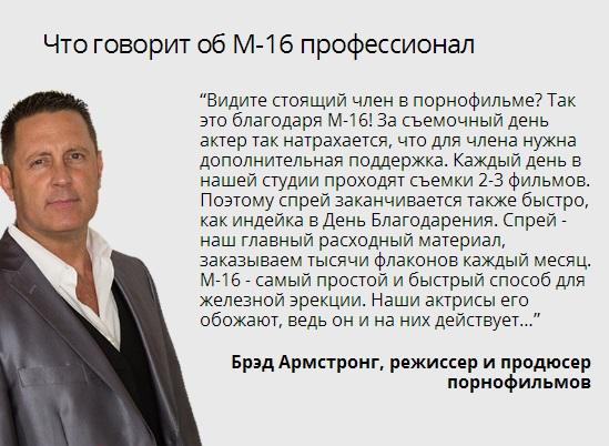 М-16 спрей для мужчин отзывы врачей