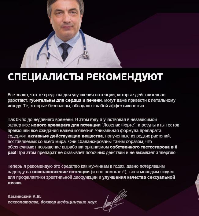 Отзывы врачей о Ловелас Форте и противопоказания