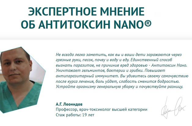 Антитоксин Нано отрицательные отзывы врачей