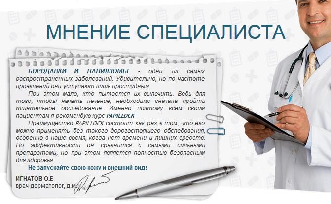 Отзывы врачей и специалистов о Papillock