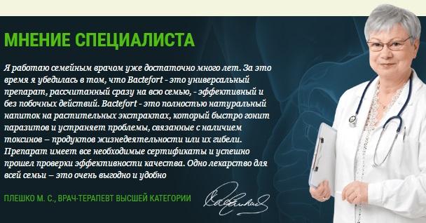 bactefort купить в аптеке в москве отзывы