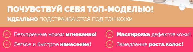 Официальный сайт крема Top Model Secret