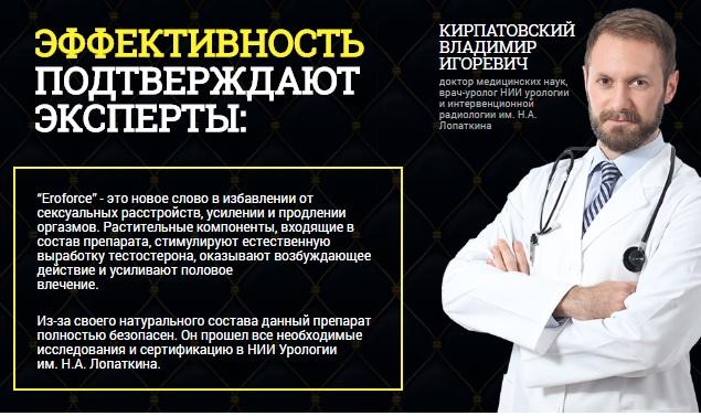 Отзывы врачей о капсулах EroForce (ЭроФорс)