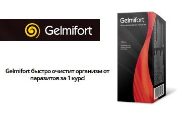 Gelmifort (Гельмифорт) - отзывы реальные и отрицательные
