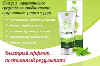 Тинедол (Tinedol) - крем от грибка: отзывы