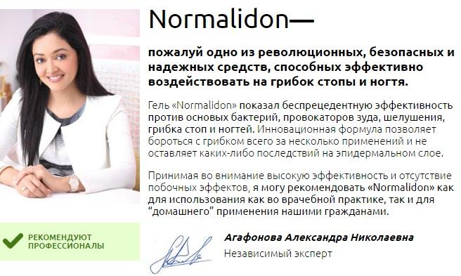 Отзывы врачей о Normalidon (Нормалидон)