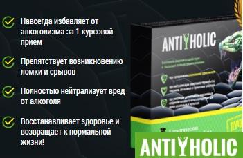 Antiholic (Антихолик) - средство от алкогольной зависимости: отзывы