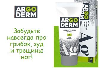Argoderm (Аргодерм) - мазь от грибка: отзывы