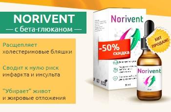 Norivent (Норивент) - от холестерина: отзывы