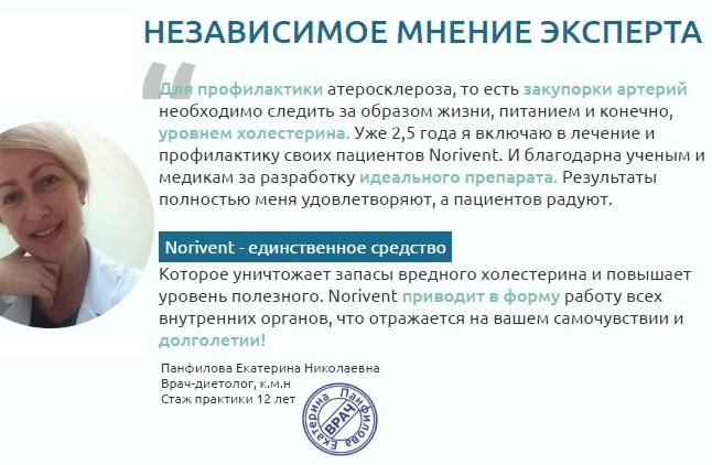 Отзывы врачей о Norivent (Норивент)