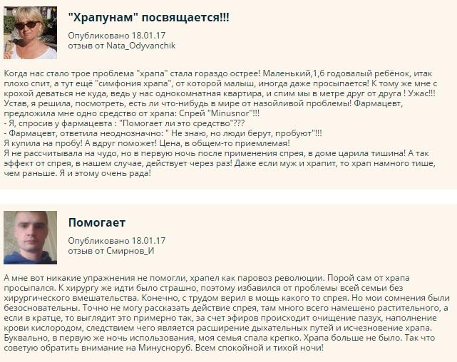Реальные отзывы о Минуснор