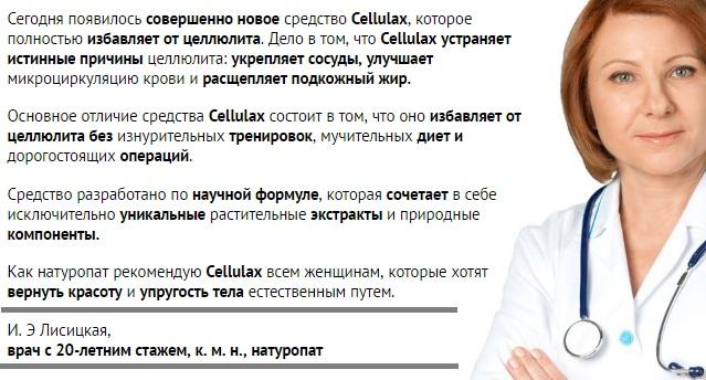 Отзывы врачей о Cellulax (Целюлакс)