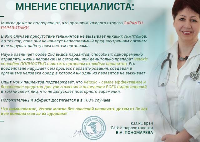 Отзывы врачей-паразитологов о Vetoxic (Ветоксик)