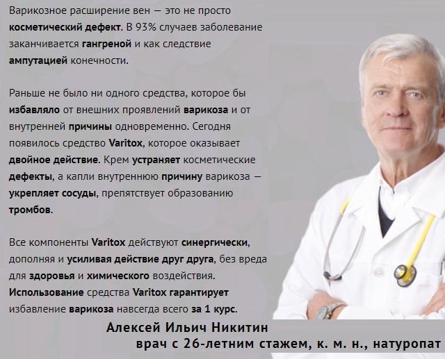Отзывы врачей о креме Varitox (Варитокс)