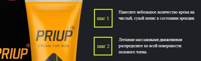 Инструкция по применению крема ПриАп