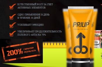 Priup (ПриАп) - крем для увеличения члена: отзывы