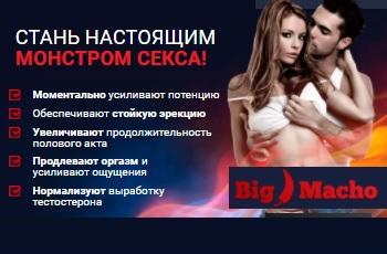 Big Macho (Биг Мачо) препарат: Отзывы. Цена в аптеке. Купить таблетки для потенции