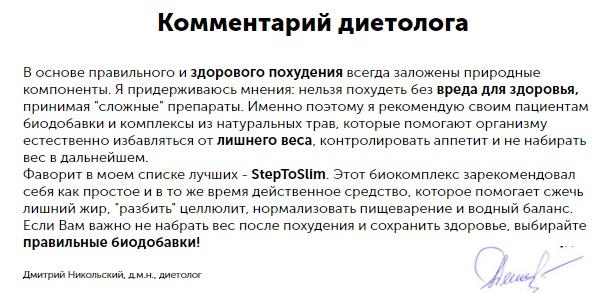 Отзывы врачей о каплях StepToSlim (СтепТуСлим)