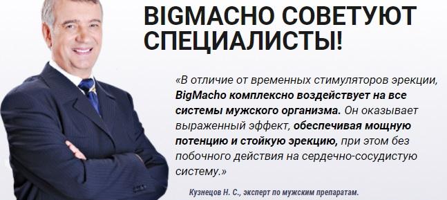 Отзывы врачей о Big Macho (Биг Мачо) для потенции