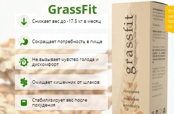 Grassfit (Грассфит) для похудения: Отзывы. Цена в аптеке. Купить средство из ростков пшеницы