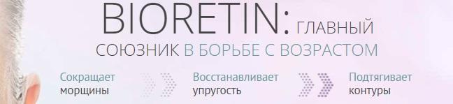 Официальный сайт производителя Bioretin (Биоретин)