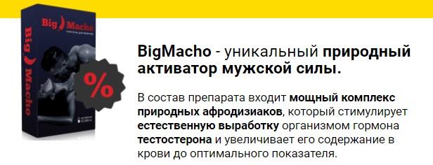 Официальный сайт препарата Big Macho (Биг Мачо)