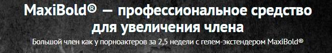 Официальный сайт производителя Maxibold (Максиболт)