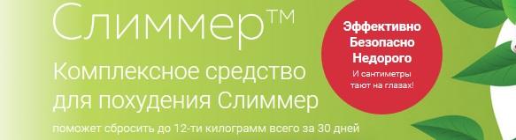 Официальный сайт производителя Слиммер