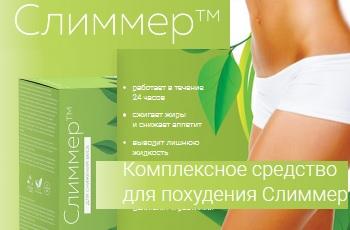 Российские средства для похудения