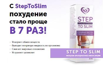 StepToSlim (Стептуслим) для похудения: Отзывы. Цена. Купить капли