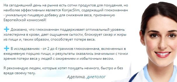 Отзывы врачей диетологов о Konjac Slim (Конжак Слим)