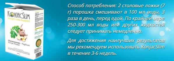 Инструкция по применению Konjac Slim (Конжак Слим)