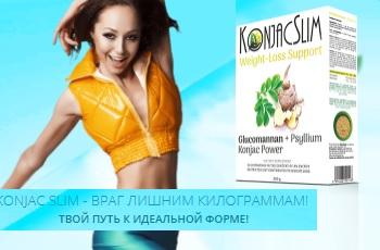 Konjac Slim (Конжак Слим) для похудения: Отзывы. Цена в аптеке. Купить добавку