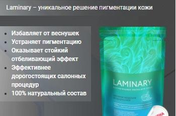 Laminary маска от пигментации: Отзывы. Цена в аптеке. Купить средство от пятен