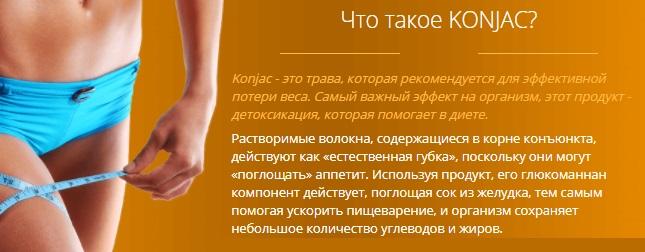 Официальный сайт Konjac Slim для похудения