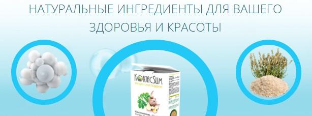 Состав Konjac Slim (Конжак Слим) для похудения