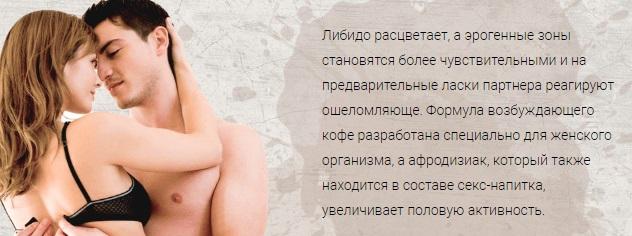 Официальный сайт кофе Sweet Meet (Свит Мит) для возбуждения