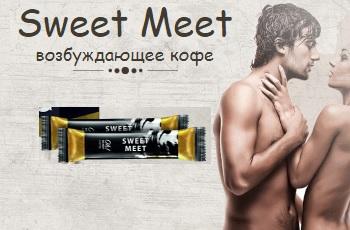 Sweet Meet (Свит Мит) возбуждающий кофе. Отзывы. Цена. Купить для женщин