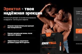Эректол (ErecTALL) для потенции. Отзывы. Цена в аптеке. Купить капсулы
