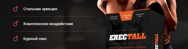 Официальный сайт производителя Эректол (ErecTALL)