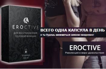 Eroctive (Эроктив) для потенции. Отзывы. Цена в аптеке. Купить средство