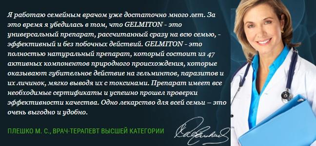 Отзывы врачей о Gelmiton на форумах