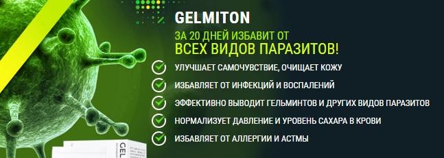 Официальный сайт Gelmiton