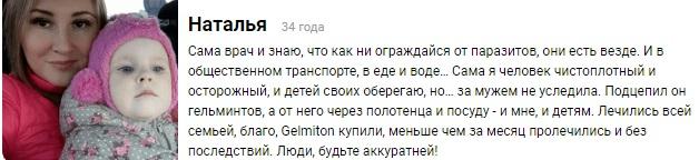 Отрицательные отзывы о препарате Gelmiton
