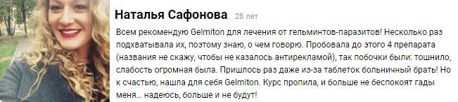 Реальные отзывы о средстве Гельмитон