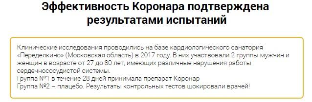 Официальный сайт производителя Коронар