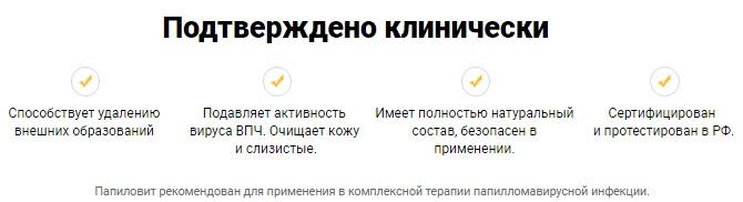 Официальный сайт производителя Папиловит