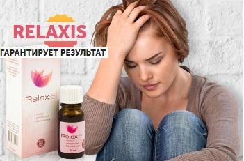RelaxiS (Релаксис) от стресса. Отзывы. Цена в аптеке. Купить средство от депрессии и бессонницы