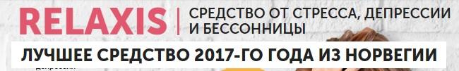 Официальный сайт производителя RelaxiS (Релаксис)