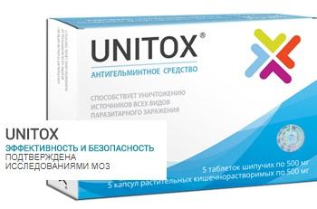 Купить Unitox в аптеке в Горисе